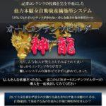 オートコンテンツビルダー神龍ACB(田中政信)実践レビューと特典【評価・評判】