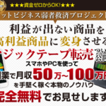 マジックテープ転売ビジネス(小倉ひろき)のレビュー【批判と評判】