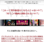 エビルユーチューバー 特典付きレビュー【Evil YouTuber Subject】