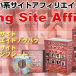 詐欺?出会い系サイトアフィリエイトで稼ぐ方法DSA(木村吾郎) 特典付きレビュー