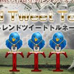 微妙?Twitterで稼ぐ方法トレンドツイートトルネード TTT 特典付きレビュー
